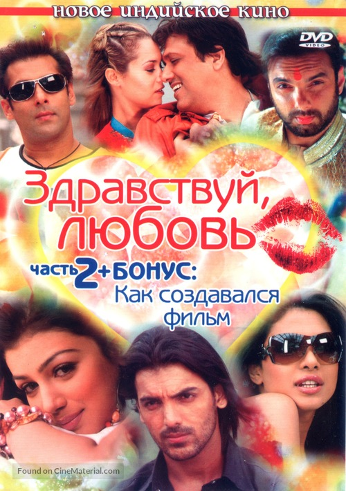 Salaam E Ishq - Russian Movie Cover