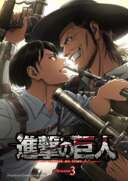 """Shingeki no Kyojin"" - Japanese Movie Poster"