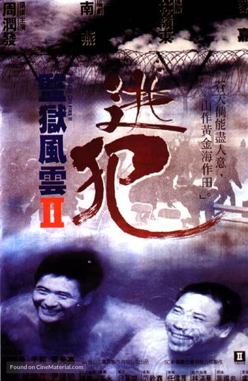 Prison on Fire II - Hong Kong poster