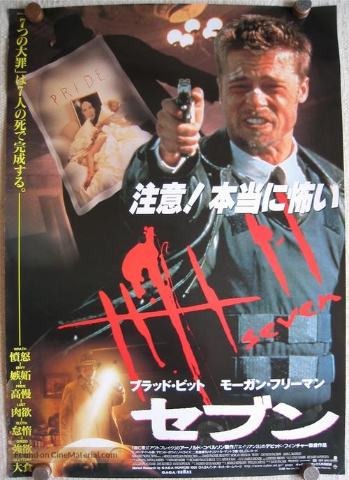 Se7en - Japanese Movie Poster