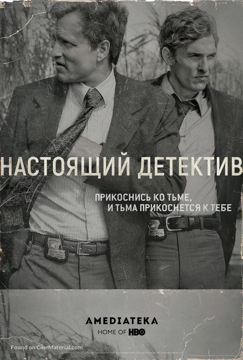 """True Detective"" - Russian Movie Poster"