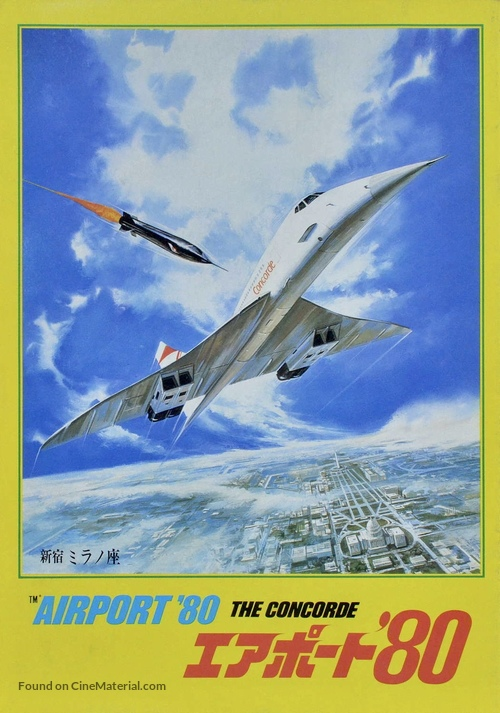 The Concorde: Airport '79 - Japanese Movie Poster