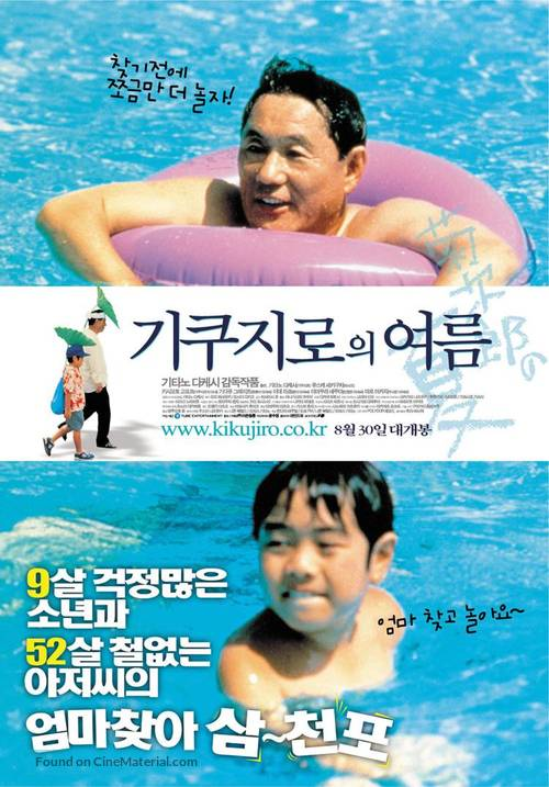 Kikujirô no natsu - South Korean Movie Poster