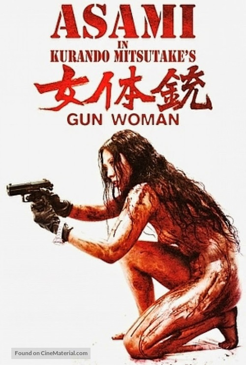 Gun Woman - Japanese Movie Poster