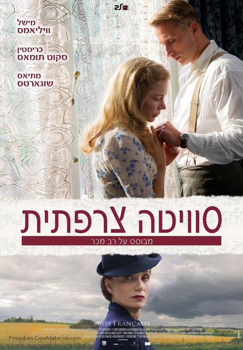 Suite Française - Israeli Movie Poster