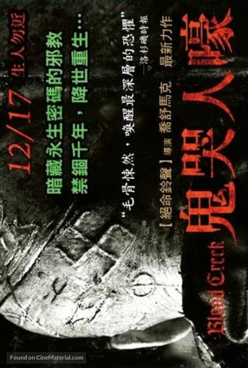 Blood Creek - Taiwanese Movie Poster