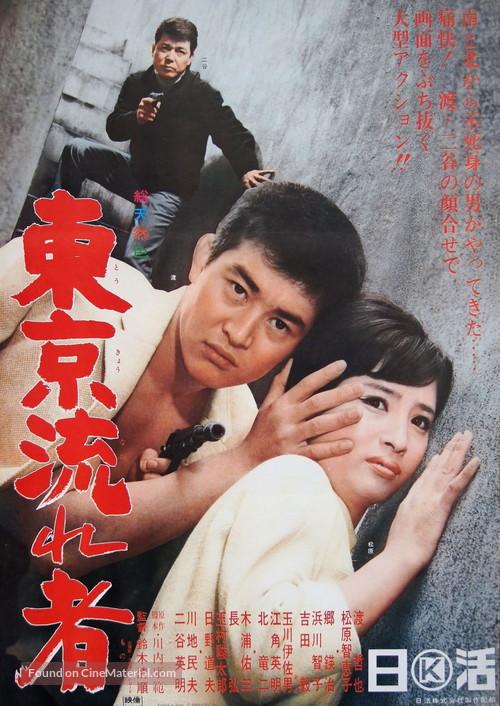 Tôkyô nagaremono - Japanese Movie Poster