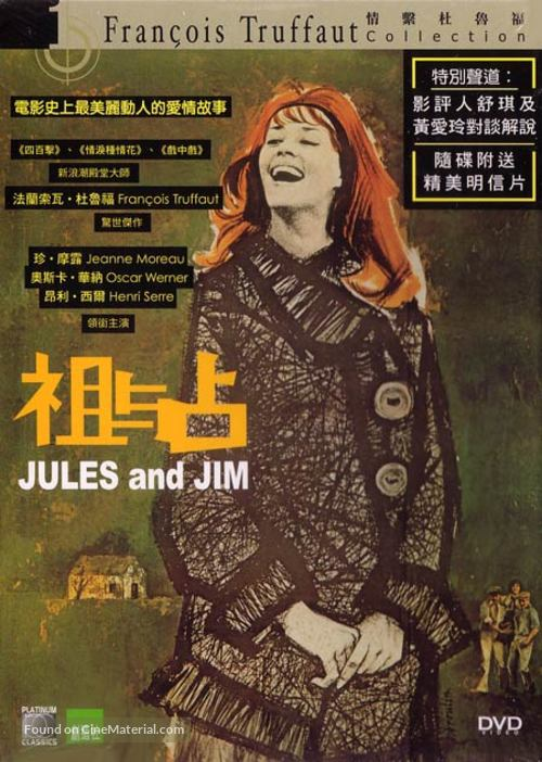 Jules Et Jim - Hong Kong Movie Cover