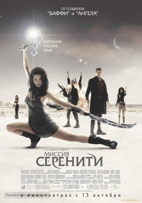 Serenity - Russian Movie Poster