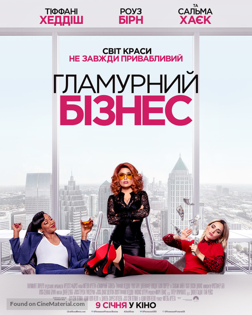 Like a Boss - Ukrainian Movie Poster