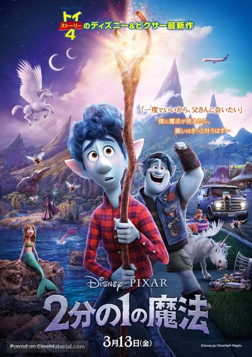Onward - Japanese Movie Poster