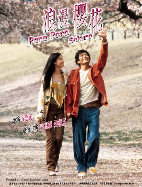 Ang kwong ang kwong ying ji dut - Hong Kong poster