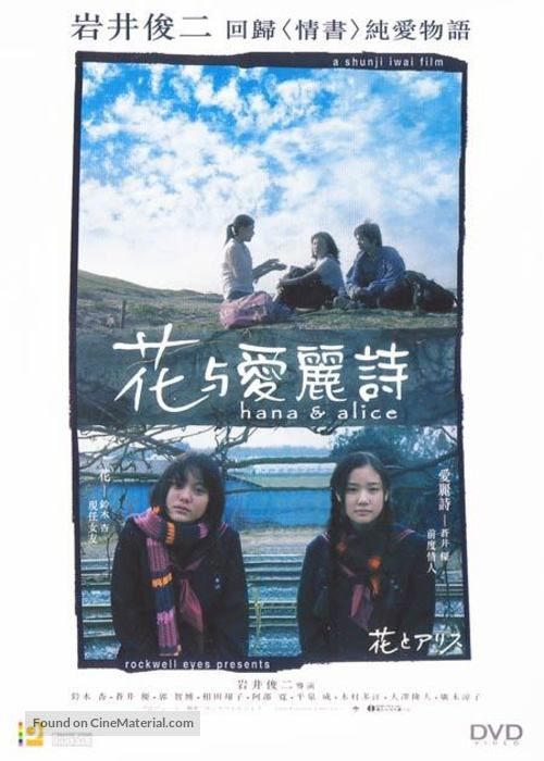Hana to Alice - Hong Kong DVD movie cover