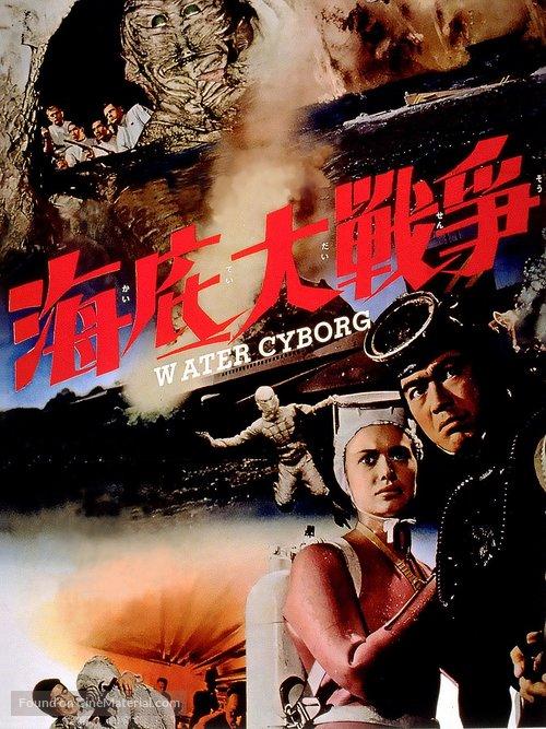 Kaitei daisenso - Japanese Movie Poster