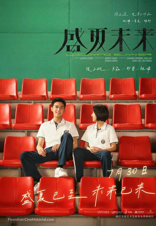 Sheng xia wei lai - Chinese Movie Poster