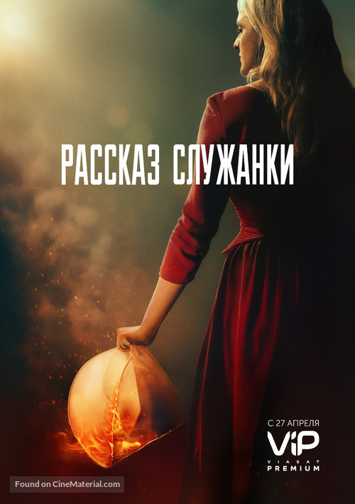 """The Handmaid's Tale"" - Russian Movie Poster"