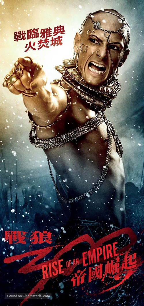 300: Rise of an Empire - Chinese Movie Poster