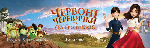 Red Shoes & the 7 Dwarfs - Ukrainian Movie Poster