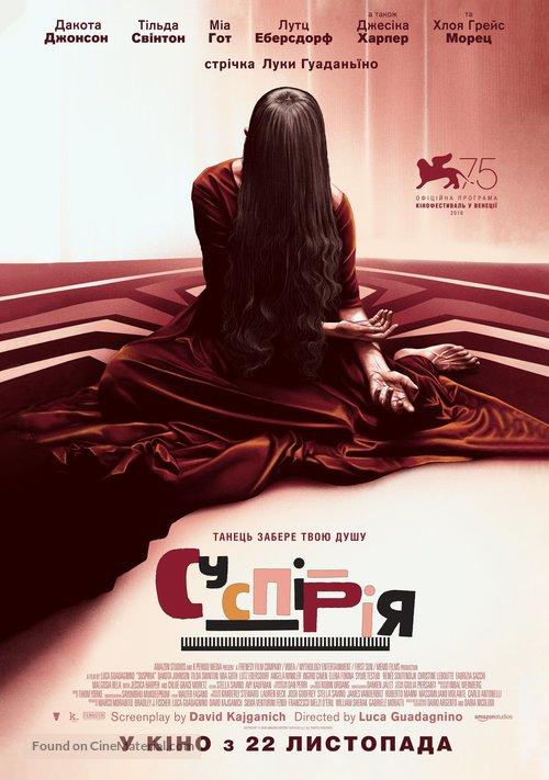 Suspiria - Ukrainian Movie Poster