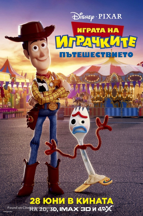 Toy Story 4 - Bulgarian Movie Poster