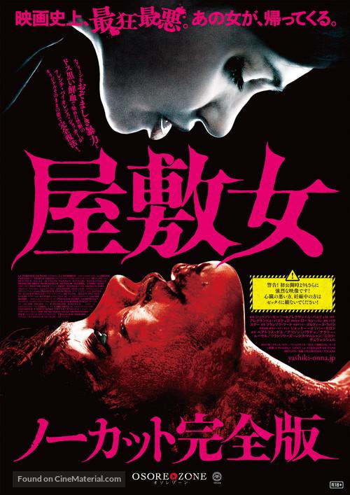 À l'intèrieur - Japanese Movie Poster