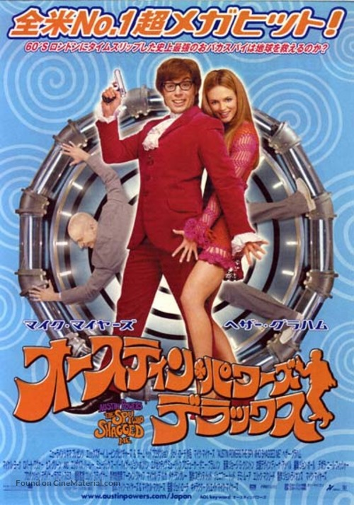 Austin Powers: The Spy Who Shagged Me - Japanese Movie Poster