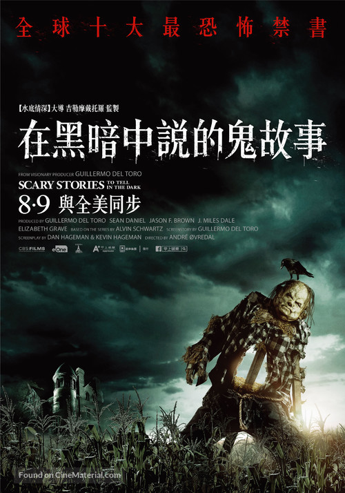 Scary Stories to Tell in the Dark - Taiwanese Movie Poster