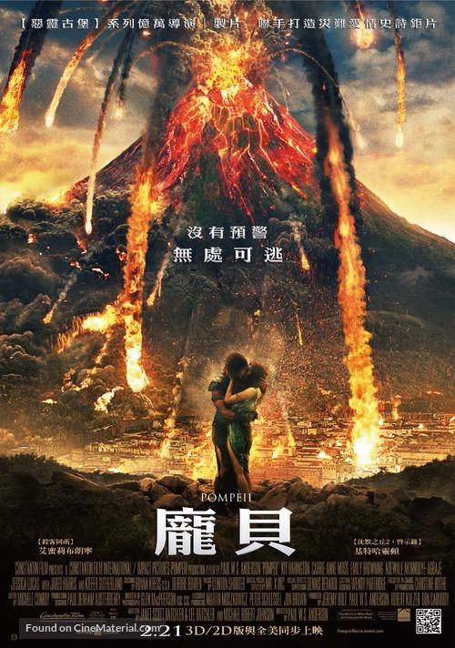 Pompeii - Taiwanese Movie Poster
