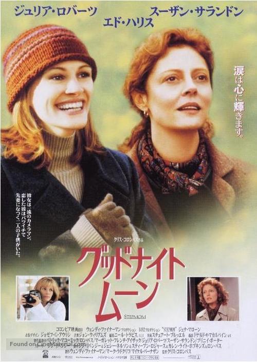 Stepmom - Japanese Movie Poster