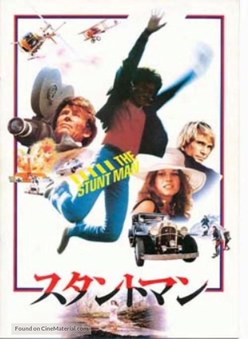 The Stunt Man - Japanese Movie Poster