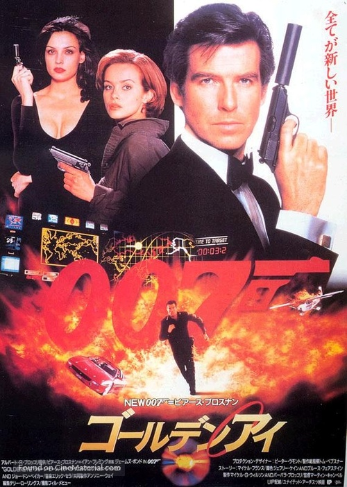 GoldenEye - Japanese Movie Poster