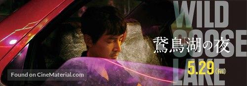 Nan Fang Che Zhan De Ju Hui - Japanese Movie Poster