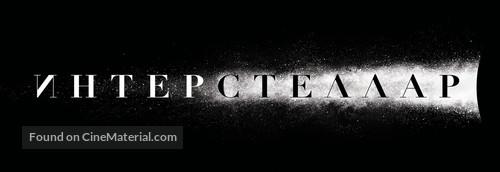 Interstellar - Russian Logo