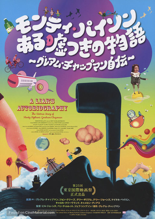 A Liar's Autobiography - The Untrue Story of Monty Python's Graham Chapman - Japanese Movie Poster