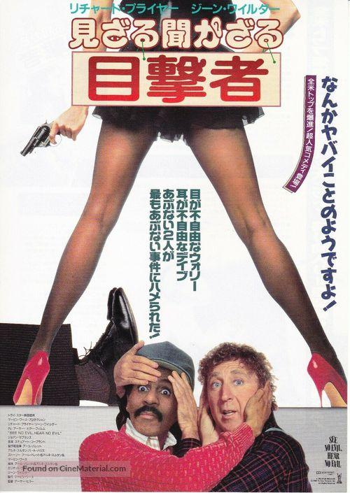 See No Evil, Hear No Evil - Japanese Movie Poster