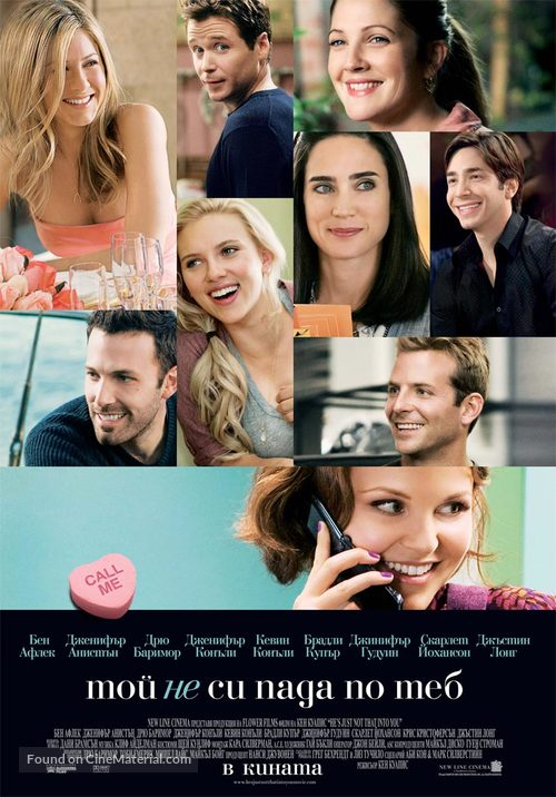 He's Just Not That Into You - Bulgarian Movie Poster