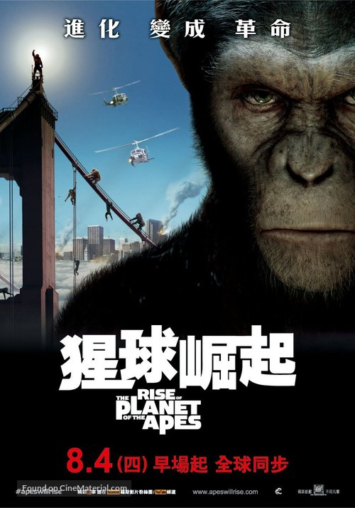 Rise Of The Planet Of The Apes 2011 Taiwanese Movie Poster