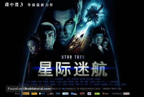 Star Trek - Chinese Movie Poster
