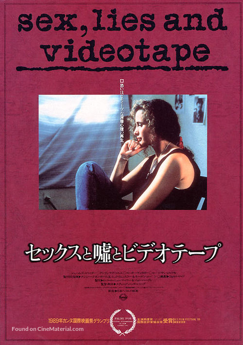 Sex, Lies, and Videotape - Japanese Movie Poster