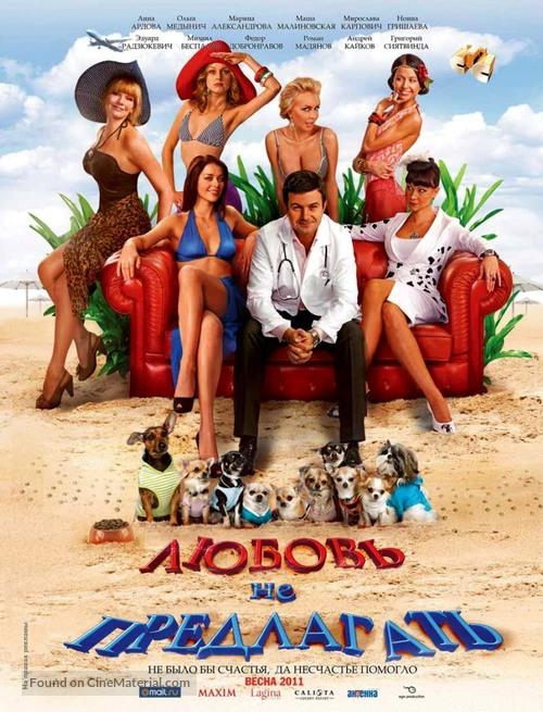 Aram zam zam ili Vsyo vklyucheno - Russian Movie Poster