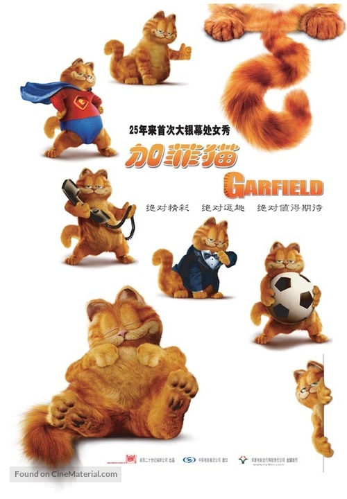 Garfield 2004 Chinese Movie Poster