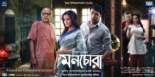 Monchora - Indian Movie Poster