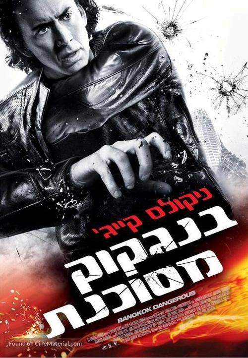 Bangkok Dangerous - Israeli Movie Poster