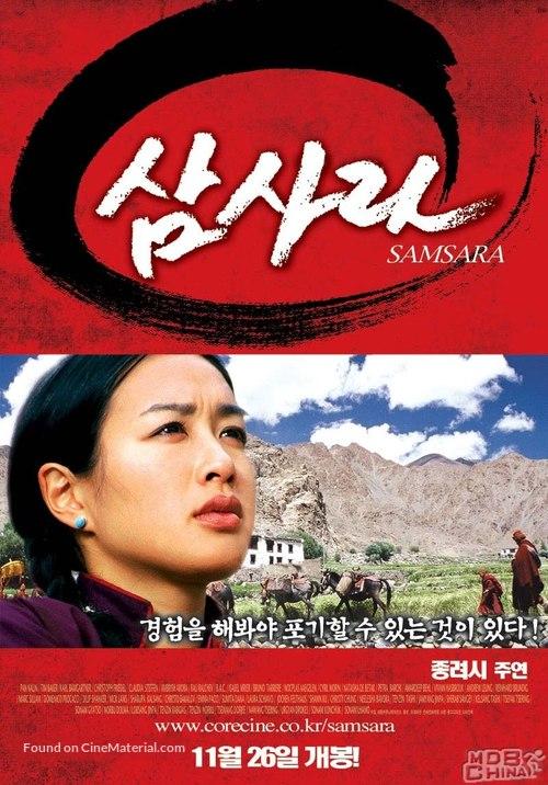 смотреть фильм самсара онлайн