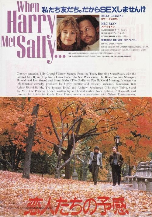 When Harry Met Sally... - Japanese Movie Poster