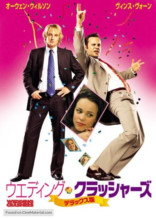Wedding Crashers 2005 Japanese Movie Poster