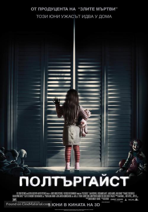 Poltergeist - Bulgarian Movie Poster