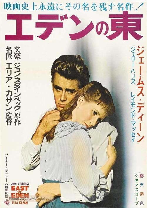 East of Eden - Japanese Movie Poster