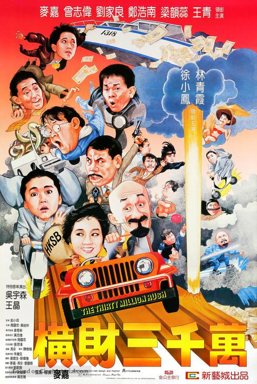 Heng cai san qian wan - Hong Kong Movie Poster