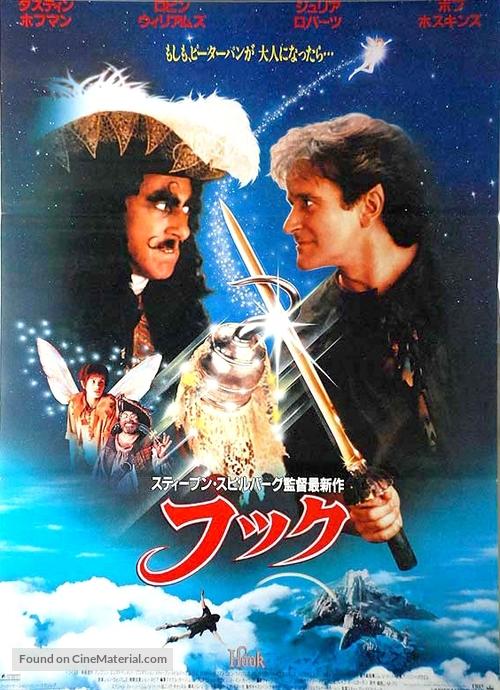 Hook - Japanese Movie Poster